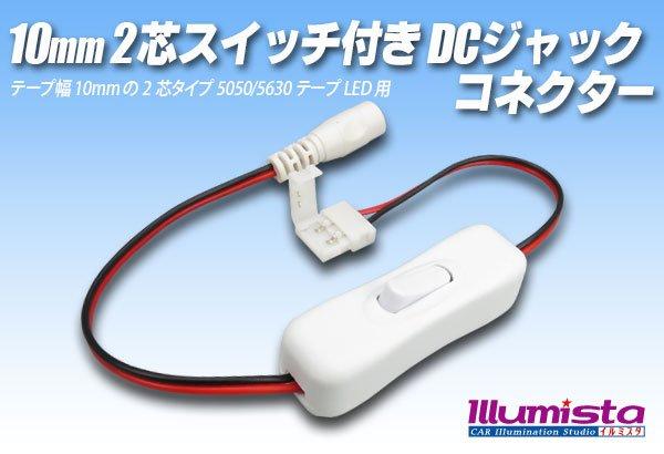 画像1: 10mm2芯スイッチ付きDCジャックコネクター (1)