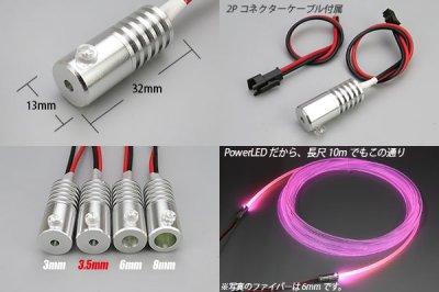 画像2: 光ファイバー用PowerLED光源 3.5mm