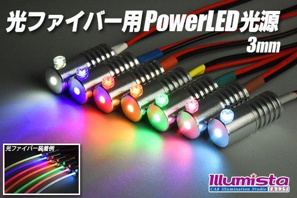 画像1: 光ファイバー用PowerLED光源 3mm (1)