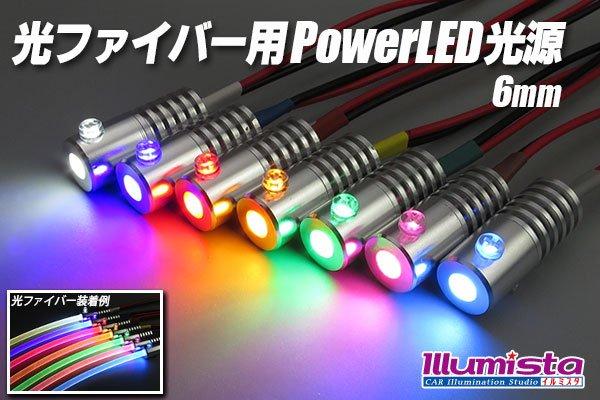 画像1: 光ファイバー用PowerLED光源 6mm (1)