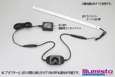 画像1: DCコネクター付き調光器