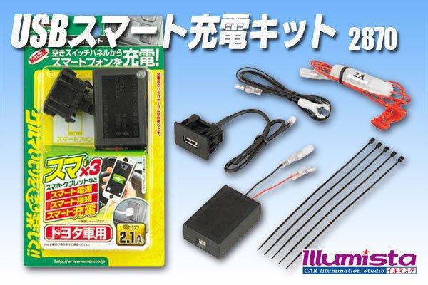 画像1: USBスマート充電キット(トヨタ車用) 2870 (1)