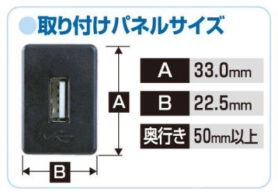 画像1: USBスマート充電キット(トヨタ車用) 2870