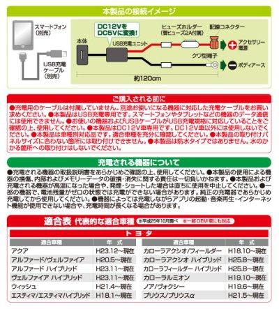 画像2: USBスマート充電キット(トヨタ車用) 2870