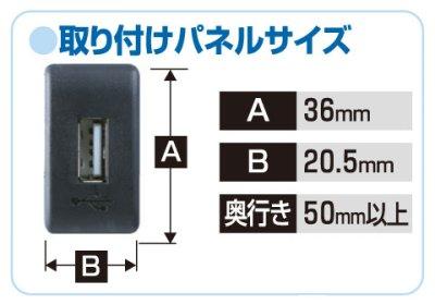 画像1: USBスマート充電キット(日産車用) 2872