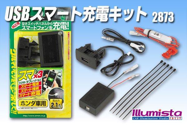 画像1: USBスマート充電キット(ホンダ用) 2873 (1)