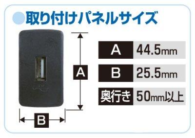 画像1: USBスマート充電キット(ホンダ用) 2873