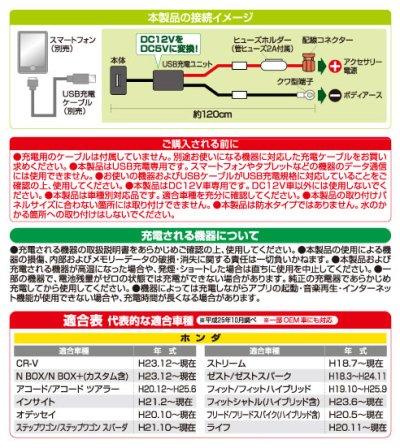 画像2: USBスマート充電キット(ホンダ用) 2873