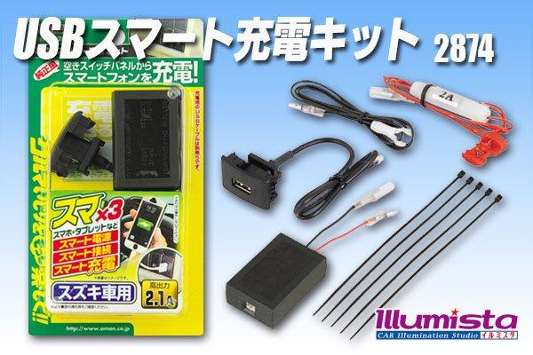 画像1: USBスマート充電キット(スズキ車用) 2874 (1)