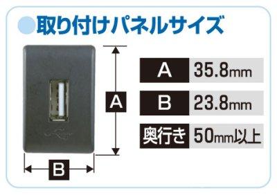 画像1: USBスマート充電キット(スズキ車用) 2874