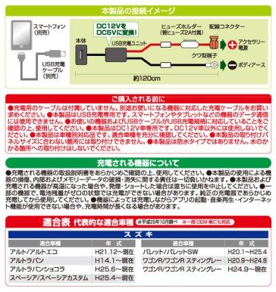 画像2: USBスマート充電キット(スズキ車用) 2874