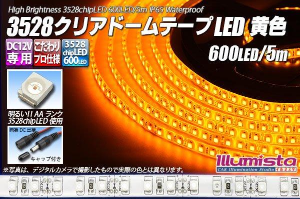 画像1: 3528テープLED 120LED/m クリアドーム 黄色 5m (1)