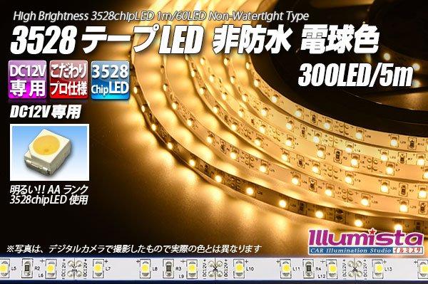 画像1: 3528テープLED 60LED/m 非防水 電球色 5m (1)