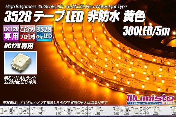 画像1: 3528テープLED 60LED/m 非防水 黄色 5m (1)