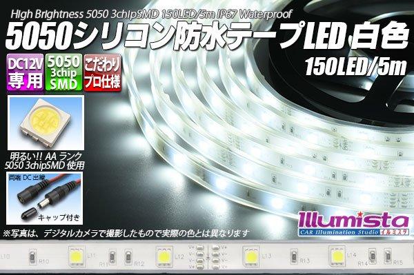 画像1: 5050テープLED 30LED/m シリコン防水 白色 5m (1)