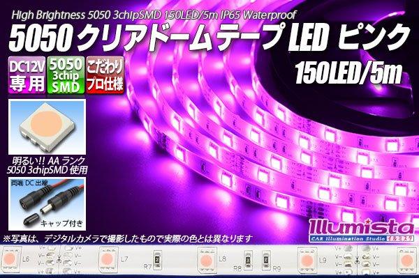画像1: 5050テープLED 30LED/m クリアドーム ピンク色 5m (1)