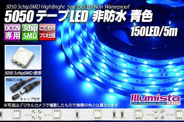 画像1: 5050テープLED 30LED/m 非防水 青色 5m (1)