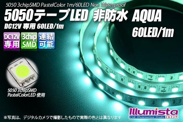 画像1: 5050テープLED 60LED/m 非防水 Aqua 1m (1)