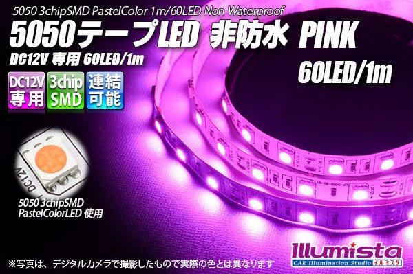 画像1: 5050テープLED 60LED/m 非防水 ピンク 1m (1)