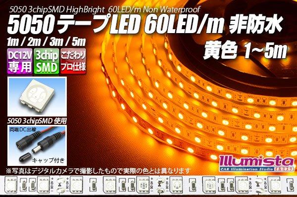 画像1: 5050テープLED 60LED/m 非防水 黄色 1-5m (1)