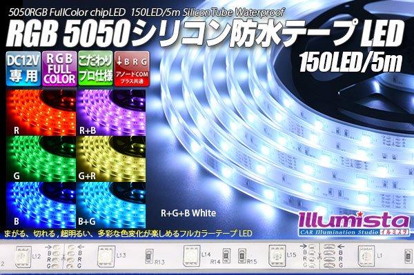 画像1: 5050テープLED 30LED/m シリコン防水 RGB 5m (1)