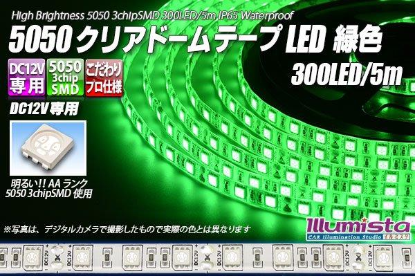 画像1: 5050テープLED 60LED/m クリアドーム 緑色 5m (1)