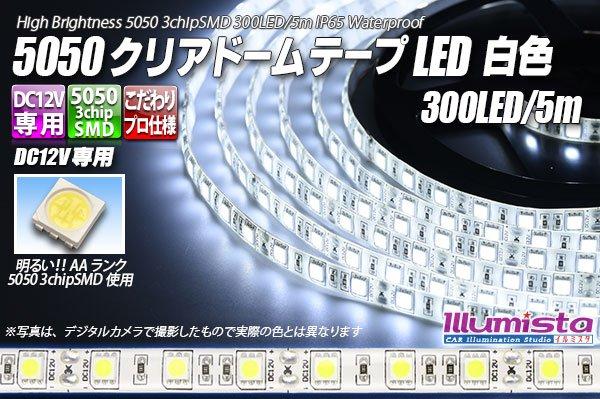 画像1: 5050テープLED 60LED/m クリアドーム 白色 5m (1)