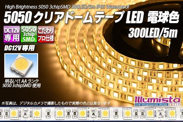 画像1: 5050テープLED 60LED/m クリアドーム 電球色 5m (1)