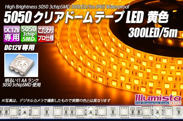画像1: 5050テープLED 60LED/m クリアドーム 黄色 5m (1)
