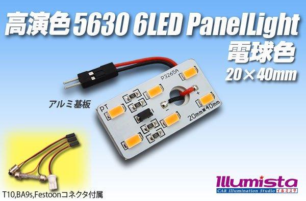 画像1: 高演色5630 6LEDパネルライト電球色20×40mm (1)