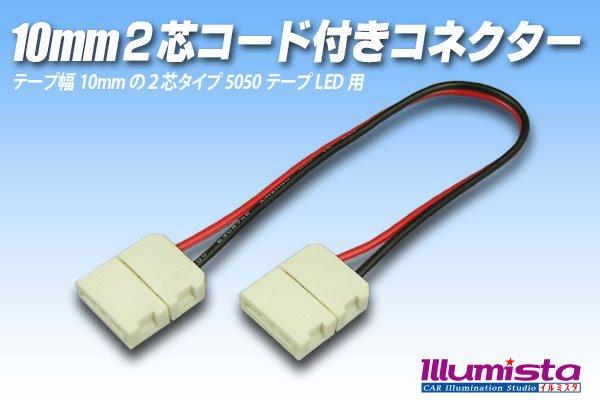 画像1: 10mm2芯コード付きコネクター A2T-2P-10 (1)