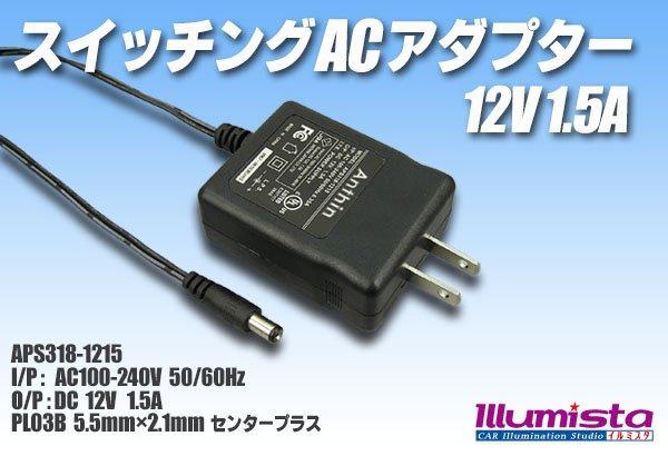 画像1: ACアダプター 12V 1.5A (1)