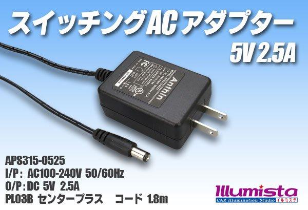 画像1: ACアダプター 5V 2.5A (1)