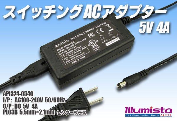 画像1: ACアダプター 5V 4A (1)