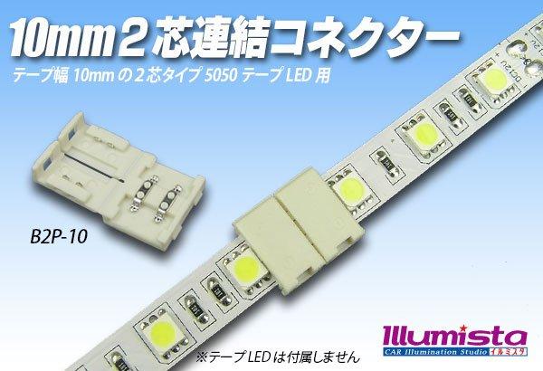 画像1: 10mm2芯連結コネクター B2P-10 (1)