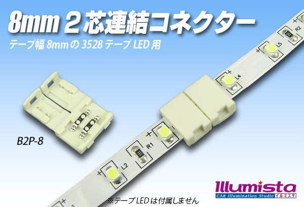 画像1: 8mm2芯連結コネクター B2P-8 (1)