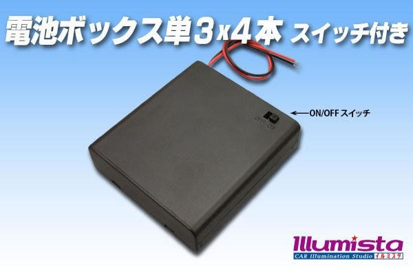 画像1: 電池ボックス単3×4本スイッチ・フタ付き (1)