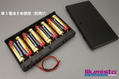 画像1: 電池ボックス単3×8本スイッチ・フタ付き12V