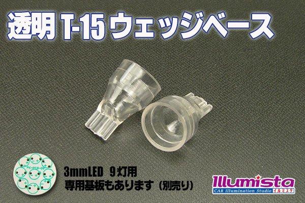 画像1: 透明T-15ウエッジベース (1)
