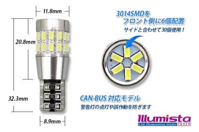 画像1: Canbus 3014 30SMD T10バルブ 白色
