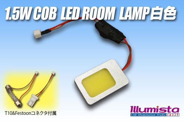 画像1: 1.5W COB LEDルームランプ白色 (1)