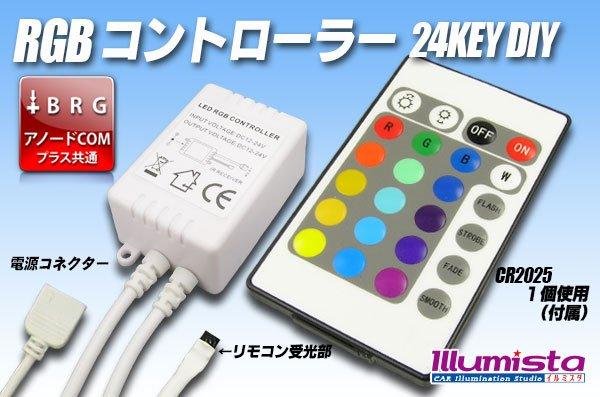 画像1: 24KEY RGBコントローラー アノードCOM (1)