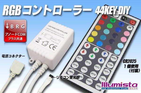 画像1: 44KEY RGBコントローラー アノードCOM (1)