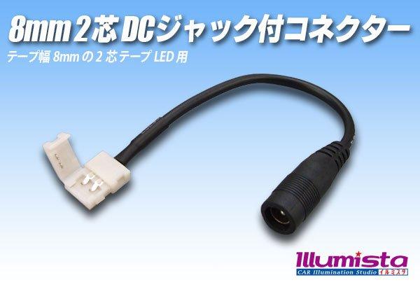画像1: 8mm2芯DCジャック付きコネクター D2T-2P-8 (1)