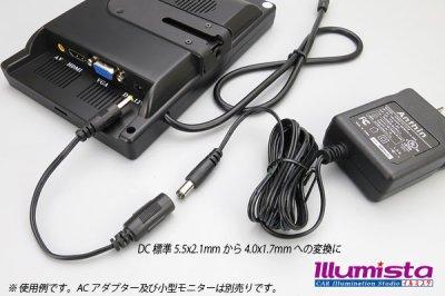 画像1: DC5.5×2.1/4.0×1.7変換ケーブル