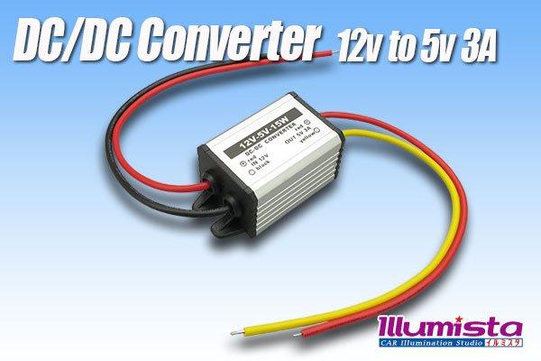 画像1: DC/DCコンバーター 12Vto5V3A (1)