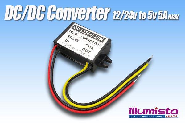 画像1: DC/DCコンバーター 12/24Vto5V5A (1)
