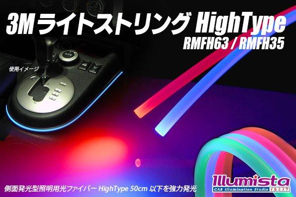 画像1: 3Mライトストリング High Type (1)