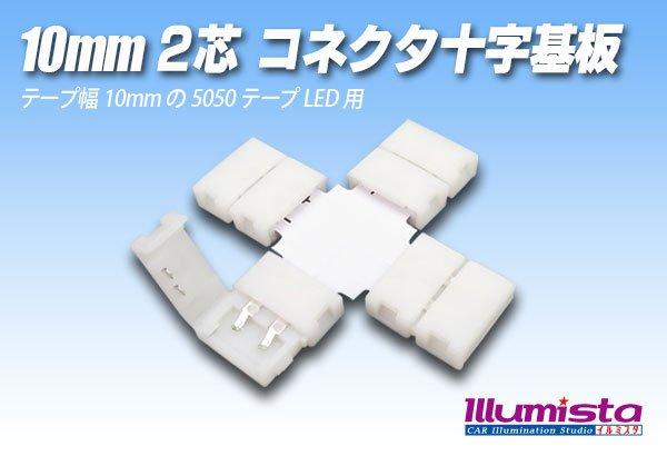 画像1: 10mm2芯コネクタ十字基板 十-PCB2-10 (1)