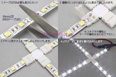 画像1: 10mm2芯コネクタ十字基板 十-PCB2-10